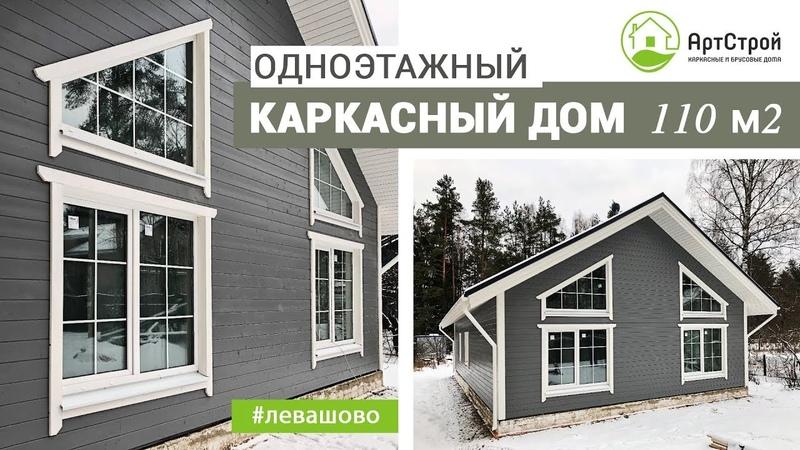 Одноэтажный каркасный дом 110м2 Обзор АртСтрой