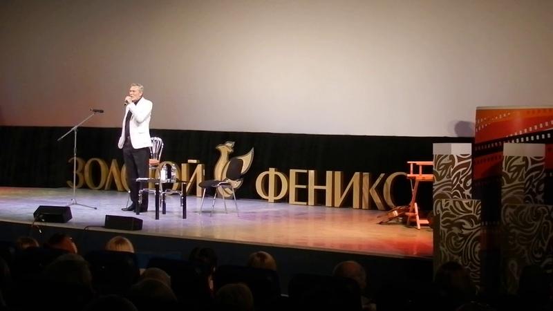 Золотой Феникс 2018 Александр Михайлов