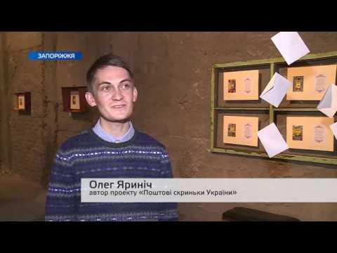 Поштові скриньки України