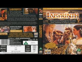 Лабиринт / Labyrinth (1986) Перевод: #ДиоНиК