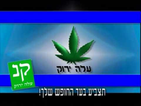 Ale yarok תשדירי בחירות 1998 עלה ירוק