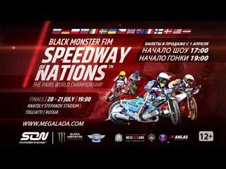 Black monster fim speedway of nations 2019  в тольятти
