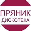 Пряник на Тверской хастл-дискотека
