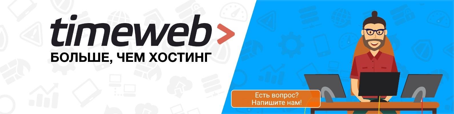 веб хостинг в России timeweb.com