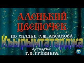 М/ф «Аленький  цветочек» на крымскотатарском языке