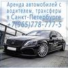 Аренда автомобилей с водителем в СПб | Neva Cars
