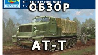 Обзор АТ-Т - советский артиллерийский тягач от Trumpeter в 1/35 (Soviet AT-T Trumpeter 1:35 Review)