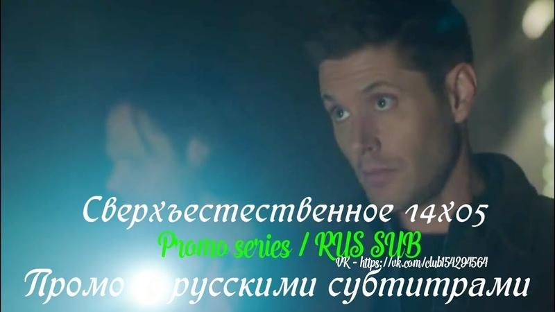 Сверхъестественное 14 сезон 5 серия - Промо с русскими субтитрами Supernatural 14x05 Promo