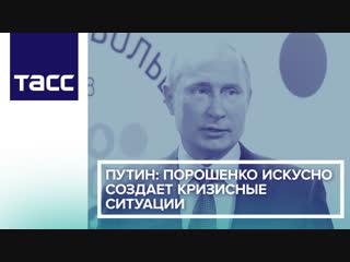 Путин- Порошенко искусно создает кризисные ситуации
