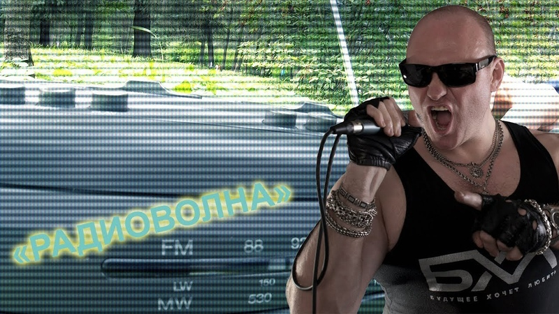 Дмитрий Короленко БХЛ * - Радиоволна