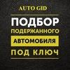 Автоподбор, Выездная диагностика, Ярославль и ЯО