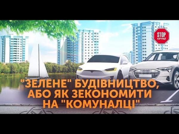 Зелене будівництво в Києві будують екологічний житловий комплекс