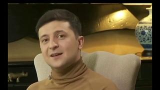 Обращение Владимира Зеленского к народу Украины! Выборы 2019