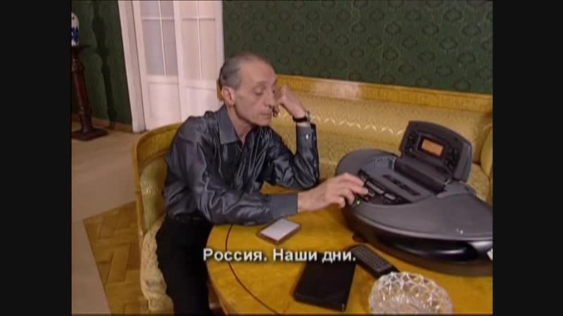 По Имени Барон 8 серия 2001 Анна Банщикова