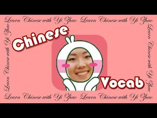 Learn Chinese with Yi Zhao: Beginner Mandarin Chinese Vocabulary in 3 Hours | QUIZ APP for iOS