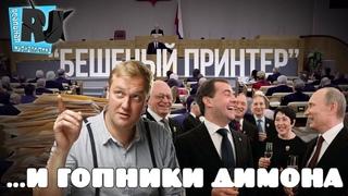Тупые министры Медведева и новый налог от Госдуры..