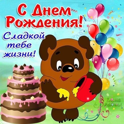 Картинки открытки с днем рождения винни