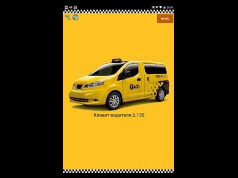 Клиент водителя SeDi обзор и руководство