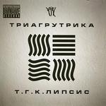 Триагрутрика feat. Наум Блик - Как выжить в Париже (feat. Наум Блик)
