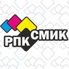 "РПК ""РекламаСМИК""  • Вологда • 8 (8172) 29-36-80"