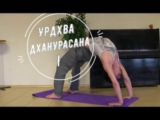 Урдхва дханурасана I/ поза лука лицом вверх I  *7 (Техника выполнения асан йоги)