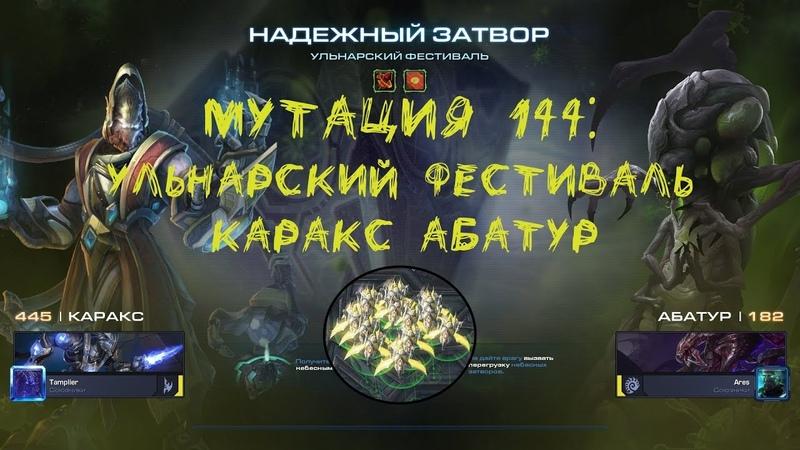 SC2 CO-OP Mutation 144: Ульнарский фестиваль [Ulnar new year]. КараксАбатур