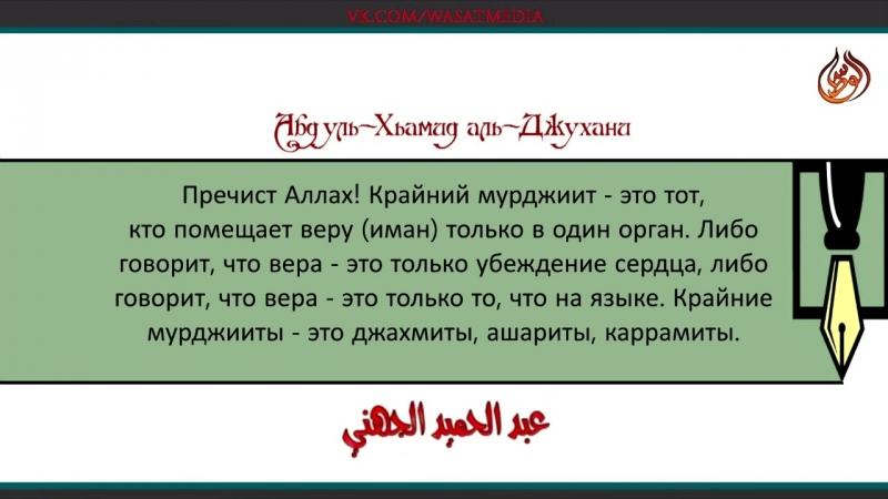 О тех, кто обвиняет шейха аль-Альбани в ирджа _ шейх Джухани .mp4