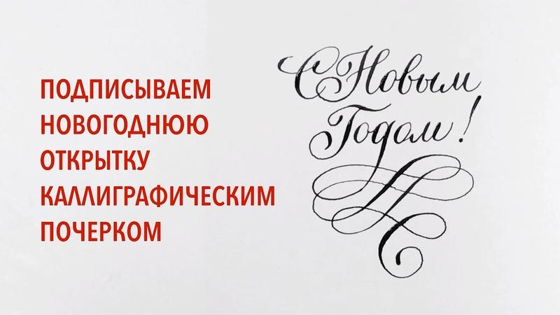 Как подписать новогоднюю открытку каллиграфическим почерком