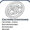 """ООО """"СТС"""", СистемыТеплоСнабжения"""