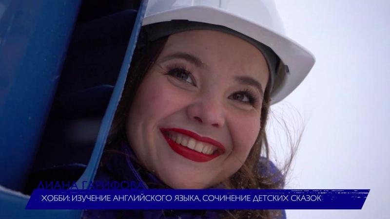 ZAVODчанки 41 Диана Гарифова диспетчер департамента спецтехники и содержания автодорог КАМАЗа