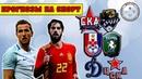 Прогнозы на спорт Англия Испания СКА Хабаровск Сочи Мордовия Томь Динамо ЦСКА