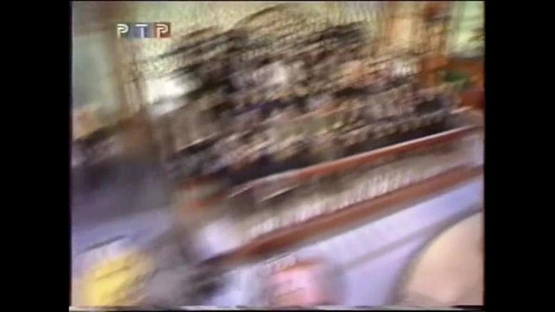 Русское Лото, РТР, 02.04.2000