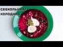 Как приготовить свекольник холодник холодный борщ рецепт