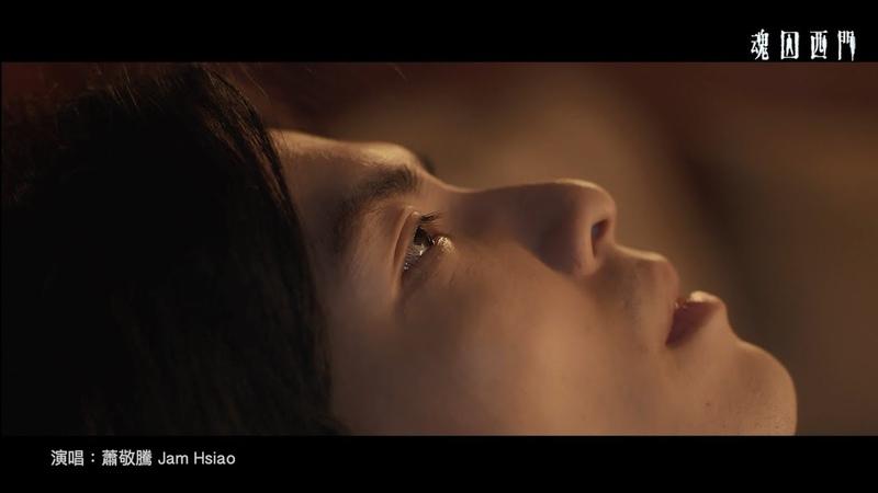 公視《魂囚西門 Green Door》片尾曲- 蕭敬騰 Jam Hsiao - Haunting Me