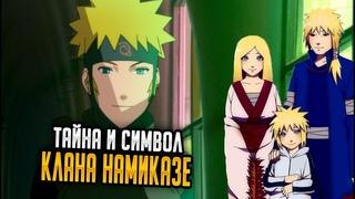 Тайна клана Намиказе | Родители Минато в аниме Наруто