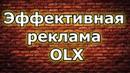 Как правильно подавать объявление в ОЛХ. Эффективные способы привлечения клиентов через OLX.