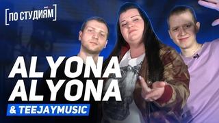 alyona alyona - про создание альбома Пушка, рэп-баттлы и успех [ПО СТУДИЯМ] [Все о Хип-Хопе]
