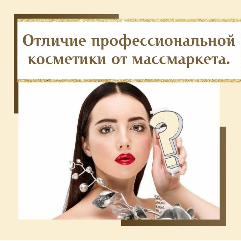 Отличия профессиональной косметики от массмаркета., изображение №1