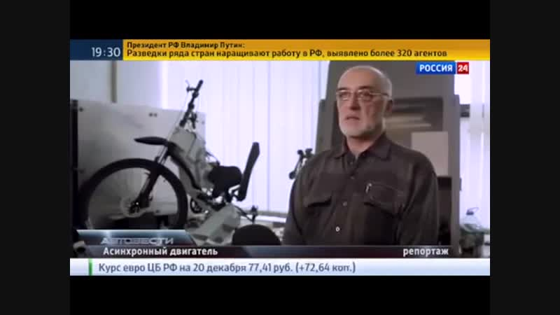 Сюжет про асинхронное мотор колесо Дуюнова на Россия 24