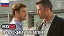 Va-банкТРЕЙЛЕР