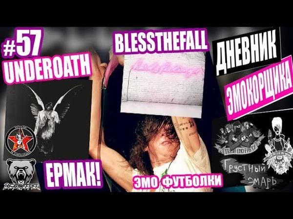 ДНЕВНИК ЭМОКОРЩИКА 57 | Underoath | Blessthefall | ЕРМАК | ЧТО ТАМ У AMATORY ?)