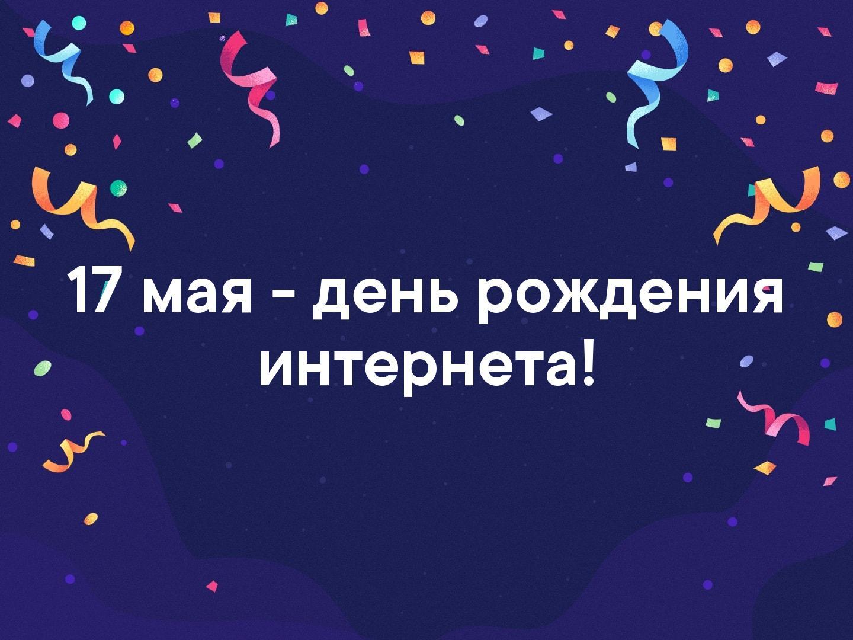 День рождения интернета картинки 17 мая