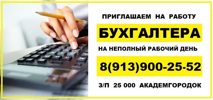 работа бухгалтер на дому частичная занятость иркутск