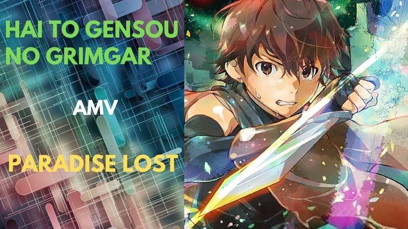 ✫Гримгал пепла и иллюзий клип ✫Hai to Gensou no Grimgal AMV ✫Paradise Lost✫
