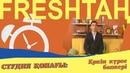 FreshTan. Студия қонағы. Еркін күрес бапкері. 09.04.19