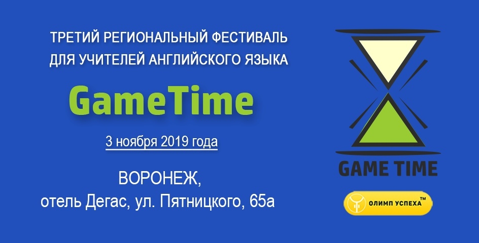 Афиша Воронеж Третий фестиваль учителей GameTime