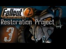 Fallout 2 - Restoration Project - Тачка на прокачку - Прохождение 3