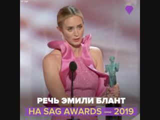 Речь Эмили Блант на SAG Awards  2019