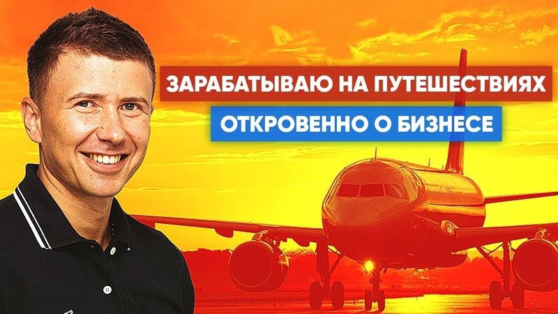Андрей Буренок про TripMyDream привлечение 500 000$ инвестиций для стартапа