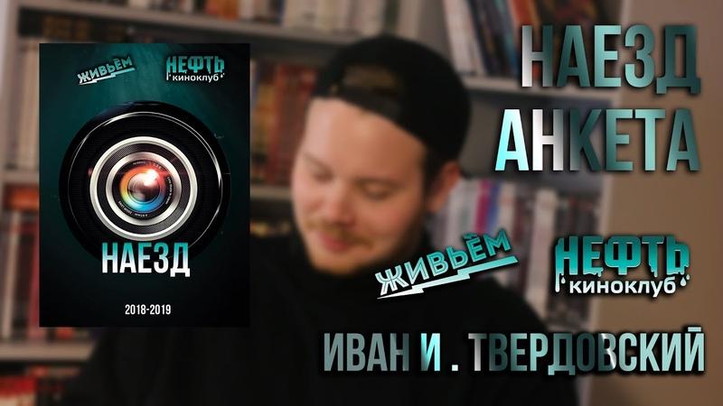 АНКЕТА НАЕЗДА - В кого же влюблён Иван И. Твердовский?